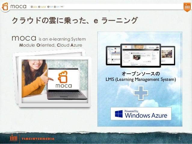 クラウドの雲に乗った、e ラーニング  moca is an e-learning System Module Oriented, Cloud Azure  オープンソースの LMS (Learning Management System)  ...