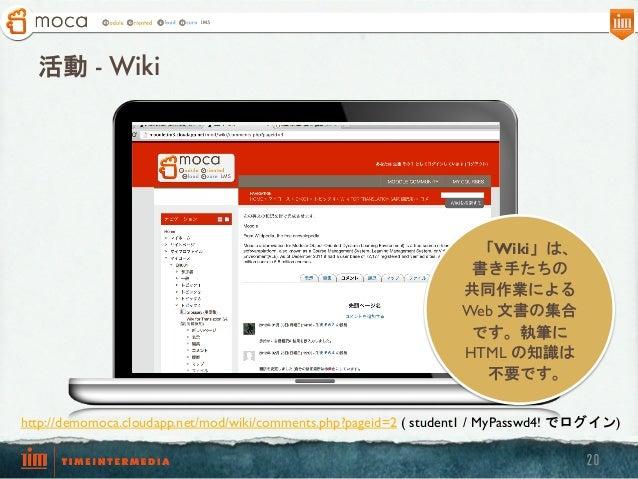 活動 - Wiki  「Wiki」は、 書き手たちの 共同作業による Web 文書の集合 です。執筆に HTML の知識は 不要です。 http://demomoca.cloudapp.net/mod/wiki/comments.php?pag...