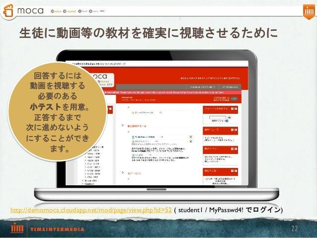 生徒に動画等の教材を確実に視聴させるために  回答するには 動画を視聴する 必要のある 小テストを用意。 正答するまで 次に進めないよう にすることができ ます。  http://demomoca.cloudapp.net/mod/page/v...