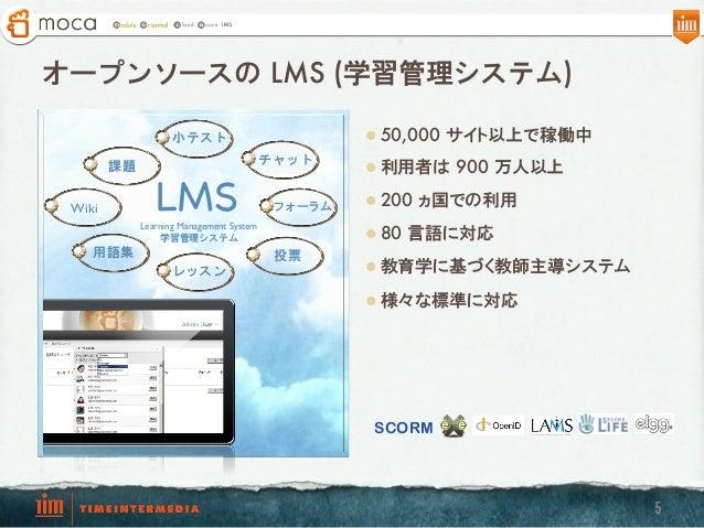 オープンソースの LMS (学習管理システム) l 50,000 サイト以上で稼働中  小テスト 課題 Wiki  チャット  LMS  フォーラム  Learning Management System 学習管理システム  用語集  l...