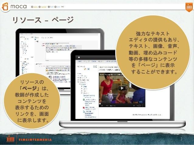 リソース – ページ 強力なテキスト エディタの提供もあり、 テキスト、画像、音声、 動画、埋め込みコード 等の多様なコンテンツ を「ページ」に表示 することができます。 リソースの 「ページ」は、 教師が作成した コンテンツを 表示するための...