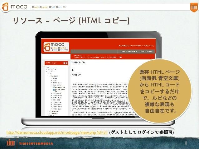 リソース – ページ (HTML コピー)  既存 HTML ページ (画面例: 青空文庫) から HTML コード をコピーするだけ で、ルビなどの 複雑な表現も 自由自在です。  http://demomoca.cloudapp.net/m...