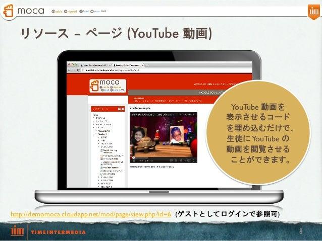 リソース – ページ (YouTube 動画)  YouTube 動画を 表示させるコード を埋め込むだけで、 生徒に YouTube の 動画を閲覧させる ことができます。  http://demomoca.cloudapp.net/mod/...