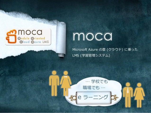moca Microsoft Azure の雲 (クラウド) に乗った LMS (学習管理理システム) e ラーニング … 学校でも 職場でも …