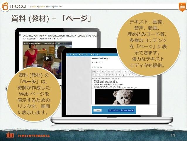 資料料 (教材) – 「ページ」 11 資料料 (教材) の 「ページ」は、 教師が作成した Web ページを 表⽰示するための リンクを、画⾯面 に表⽰示します。 テキスト、画像、 ⾳音声、動画、 埋め込みコード等、 多様なコンテンツ を...