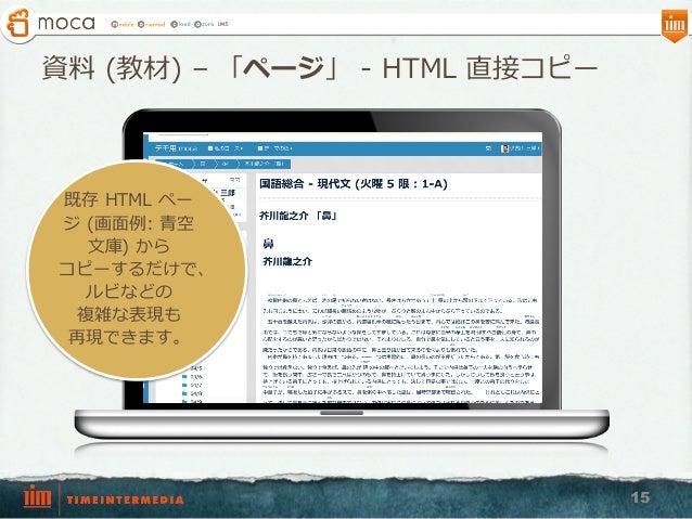 資料料 (教材) – 「ページ」 -‐‑‒ HTML 直接コピー 15 既存 HTML ペー ジ (画⾯面例例: ⻘青空 ⽂文庫) から コピーするだけで、 ルビなどの 複雑な表現も 再現できます。