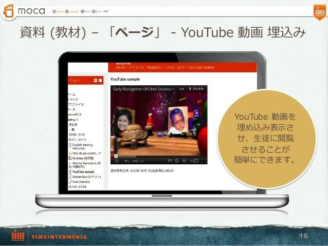 資料料 (教材) – 「ページ」 -‐‑‒ YouTube 動画 埋込み 16 YouTube 動画を 埋め込み表⽰示さ せ、⽣生徒に閲覧 させることが 簡単にできます。