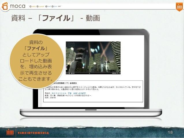 資料料 – 「ファイル」 -‐‑‒ 動画 18 資料料の 「ファイル」 としてアップ ロードした動画 を、埋め込み表 ⽰示で再⽣生させる こともできます。