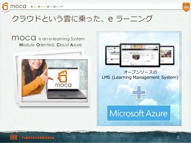 クラウドという雲に乗った、e ラーニング オープンソースの LMS (Learning Management System) moca is an e-learning System Module Oriented, Cloud Azur...