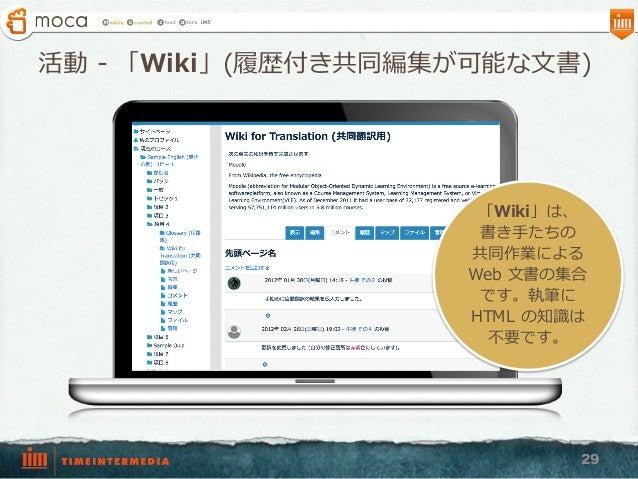 活動 -‐‑‒ 「Wiki」(履履歴付き共同編集が可能な⽂文書) 29 「Wiki」は、 書き⼿手たちの 共同作業による Web ⽂文書の集合 です。執筆に HTML の知識識は 不不要です。