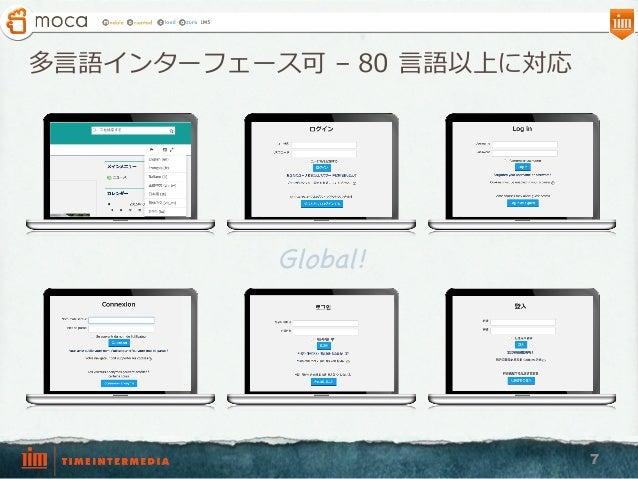 多⾔言語インターフェース可 – 80 ⾔言語以上に対応 7 Global!