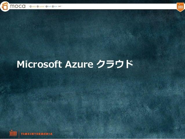 Microsoft Azure クラウド
