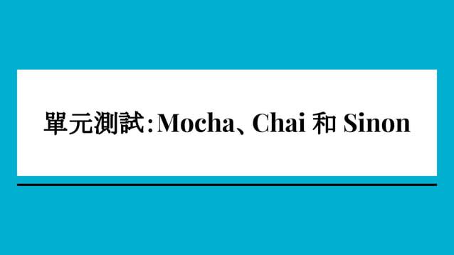 單元測試:Mocha、Chai 和 Sinon