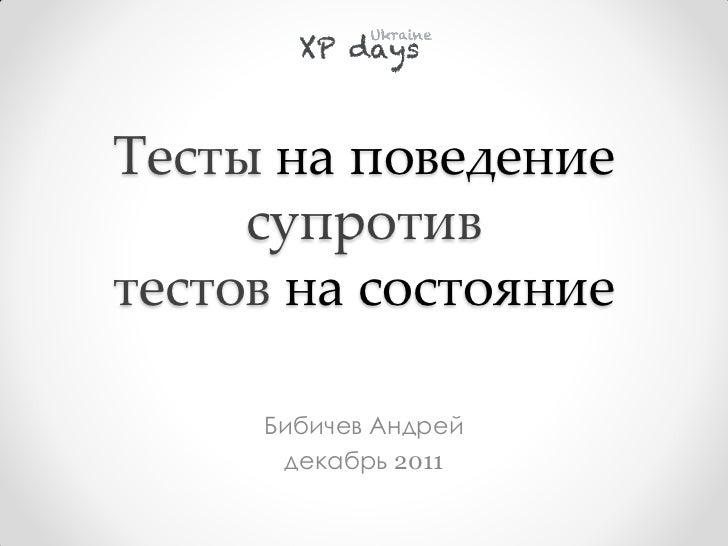 Тесты на поведение     супротивтестов на состояние     Бибичев Андрей      декабрь 2011