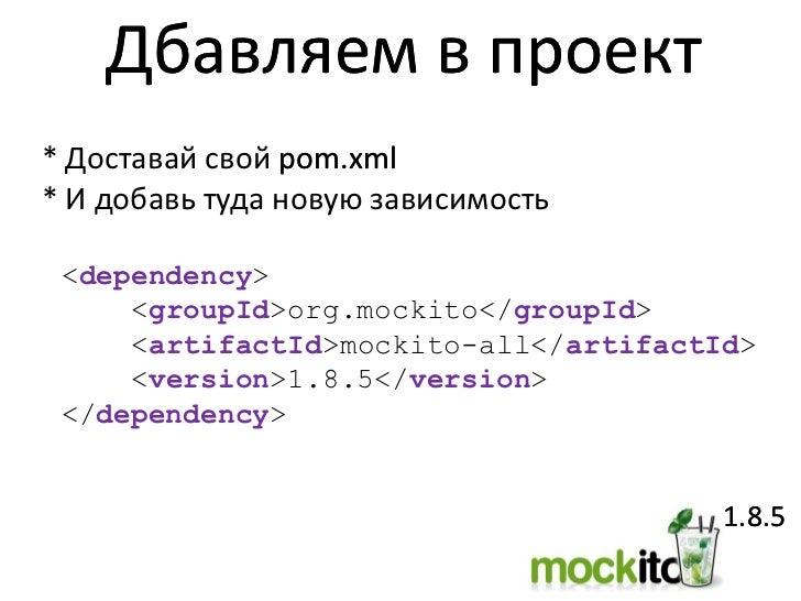 Саша Баглай. Как работать с Mockito Slide 2