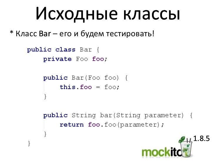 Саша Баглай. Как работать с Mockito Slide 3