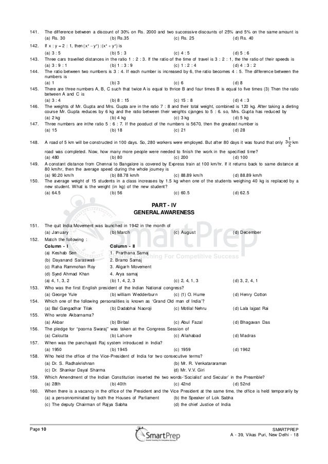 Previous Years Solved Question Papers For Staff Selection Commission