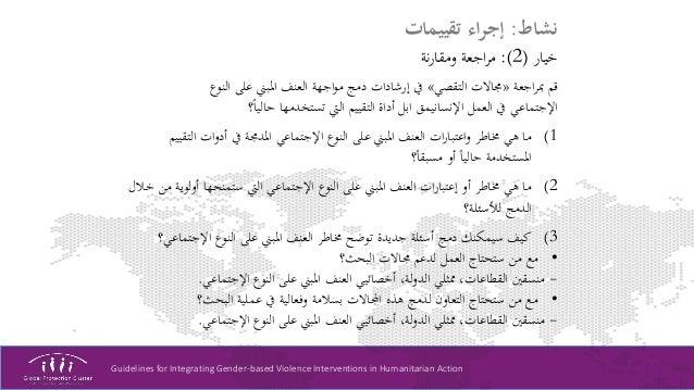 Guidelines for Integrating Gender-based Violence Interventions in Humanitarian Action نشاط:تقييمات اءرإج خيار(...