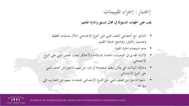 Guidelines for Integrating Gender-based Violence Interventions in Humanitarian Action إختبار:تقييمات اءرإج املخ...