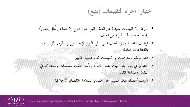 Guidelines for Integrating Gender-based Violence Interventions in Humanitarian Action اختبار:التقييمات اءراج(يت...