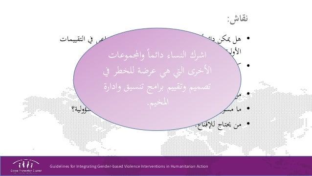 Guidelines for Integrating Gender-based Violence Interventions in Humanitarian Action نقاش: •يف اإلجتماعي النوع ع...