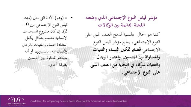 Guidelines for Integrating Gender-based Violence Interventions in Humanitarian Action وضع الذي اإلجتماعي النوع قي...