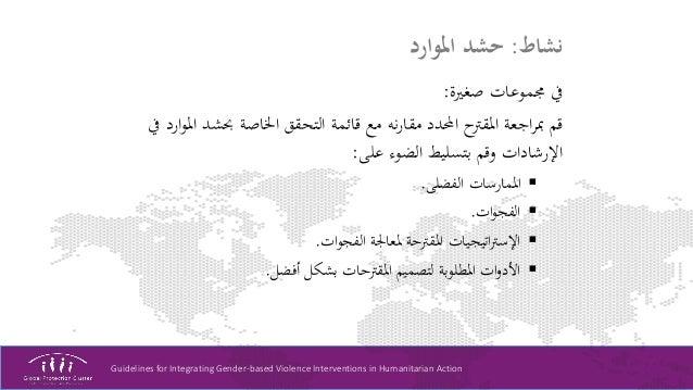 Guidelines for Integrating Gender-based Violence Interventions in Humanitarian Action نشاط:املوارد حشد صغرية جممو...