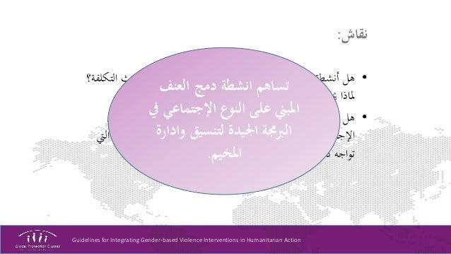 Guidelines for Integrating Gender-based Violence Interventions in Humanitarian Action نقاش: •حي من فعالة اإلجتماع...
