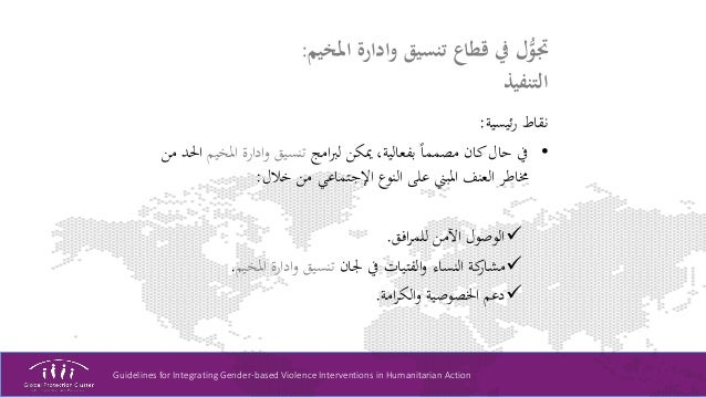 Guidelines for Integrating Gender-based Violence Interventions in Humanitarian Action ئيسيةر نقاط: •امجربل مي...