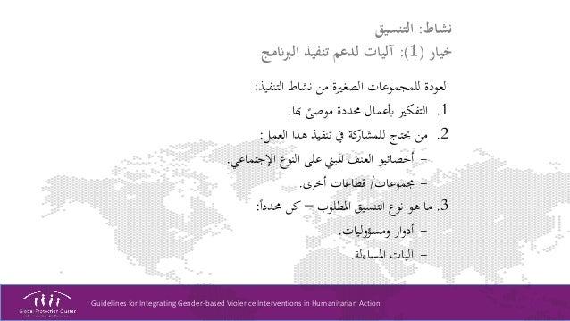 Guidelines for Integrating Gender-based Violence Interventions in Humanitarian Action نشاط:التنسيق خيار(1:)الربانمج...