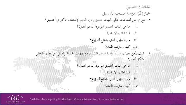 Guidelines for Integrating Gender-based Violence Interventions in Humanitarian Action نشاط:التنسيق خيار(2:)اسةر...