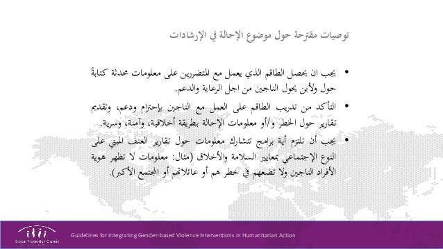 Guidelines for Integrating Gender-based Violence Interventions in Humanitarian Action يف اإلحالة موضوع حول مقرتحة...