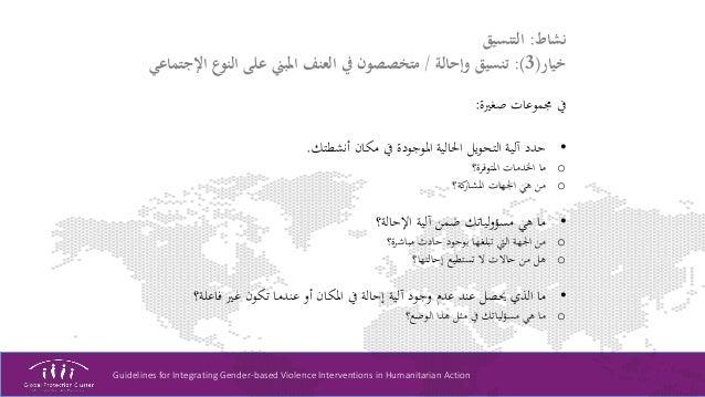 Guidelines for Integrating Gender-based Violence Interventions in Humanitarian Action نشاط:التنسيق خيار(3:)وإحالة ...