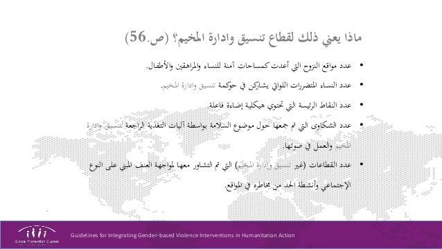 Guidelines for Integrating Gender-based Violence Interventions in Humanitarian Action •األطفالو اهقنيراملو لل...