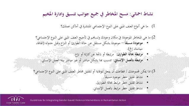 Guidelines for Integrating Gender-based Violence Interventions in Humanitarian Action امحائي نشاط:ا وادارة تنسيق...