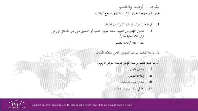 Guidelines for Integrating Gender-based Violence Interventions in Humanitarian Action .1لويةوأ اتركمؤشإثنني ...