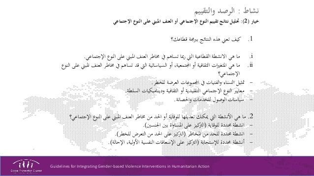 Guidelines for Integrating Gender-based Violence Interventions in Humanitarian Action .1قطاعك؟ بربجمة النتائج هذه ...