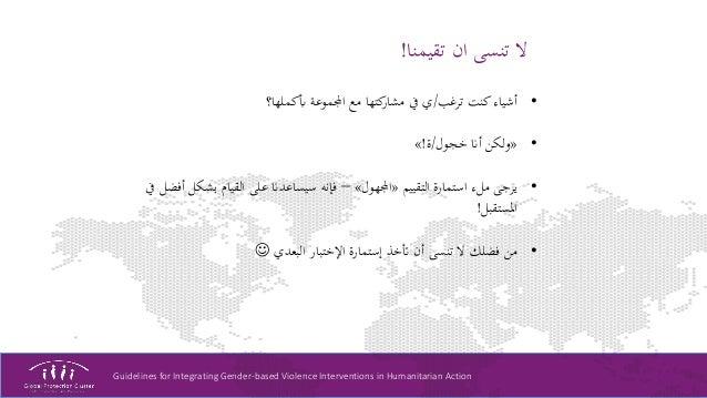 Guidelines for Integrating Gender-based Violence Interventions in Humanitarian Action تقيمنا ان تنسى ال! •ترغب ...