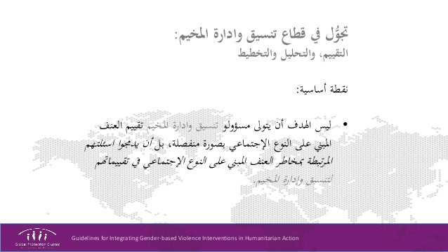 Guidelines for Integrating Gender-based Violence Interventions in Humanitarian Action قطاع يف لُّجتوتنسيقاملخيم...