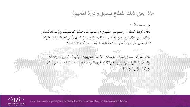 Guidelines for Integrating Gender-based Violence Interventions in Humanitarian Action املخيم؟ وادارة تنسيق لقطاع ...
