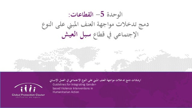 Guidelines for Integrating Gender- based Violence Interventions in Humanitarian Action الوحدة5-القطاعات: الن على ...