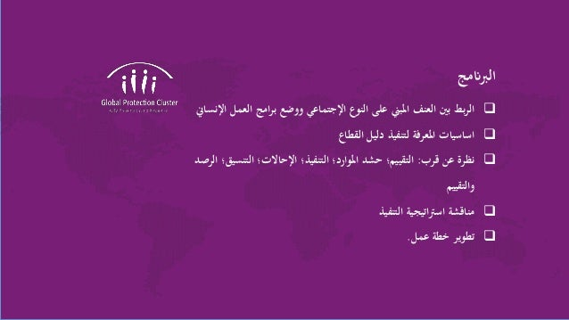 Module 5: LIVELIHOODS - Arabic Slide 2