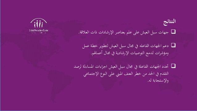 Module 5: LIVELIHOODS - Arabic Slide 3