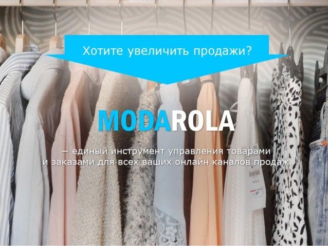 Электронный+каталог+товаров+бренда+как+единый+инструмент+ многоканальных+ продаж Развитие(бизнеса
