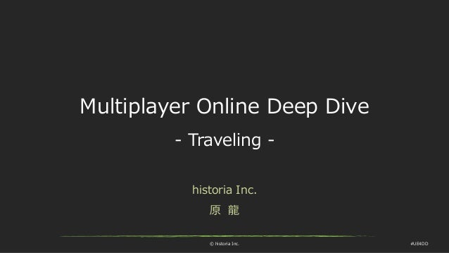 © historia Inc. #UE4DD Multiplayer Online Deep Dive - Traveling - historia Inc. 原 龍