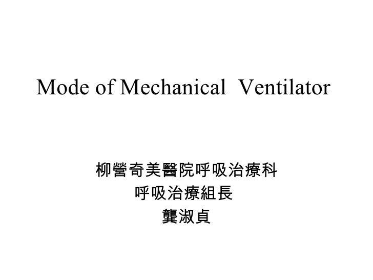 Mode of Mechanical  Ventilator 柳營奇美醫院呼吸治療科 呼吸治療組長  龔淑貞