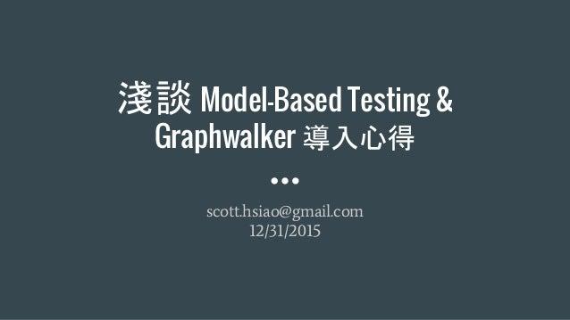 淺談 Model-Based Testing & Graphwalker 導入心得 scott.hsiao@gmail.com 12/31/2015