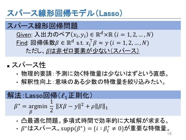 """スパース線形回帰モデル(Lasso) スパース線形回帰問題 Given: 入出力のペア 𝑥"""", 𝑦"""" ∈ ℝ'×ℝ 𝑖 = 1, 2, … , 𝑁 Find: 回帰係数𝛽 ∈ ℝ' s.t. 𝑥"""" 1 𝛽 ≈ 𝑦(𝑖 = 1, 2, … ,..."""