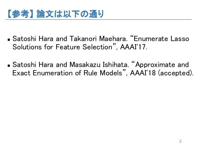 """【参考】 論文は以下の通り n Satoshi Hara and Takanori Maehara. """"Enumerate Lasso Solutions for Feature Selection"""", AAAI'17. n Satoshi H..."""
