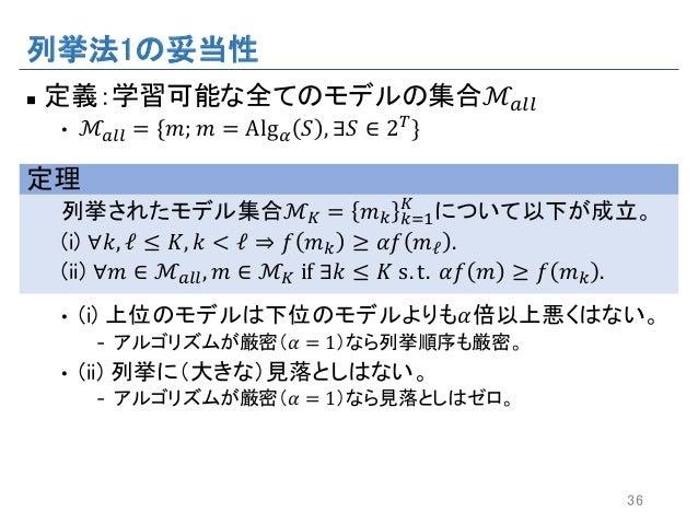 列挙法1の妥当性 n 定義:学習可能な全てのモデルの集合ℳ''' • ℳ''' = {𝑚; 𝑚 = Alg‹ 𝑆 , ∃𝑆 ∈ 2s} 定理 列挙されたモデル集合ℳ• = 𝑚– –W6 • について以下が成立。 (i) ∀𝑘, ℓ ≤ 𝐾, 𝑘...